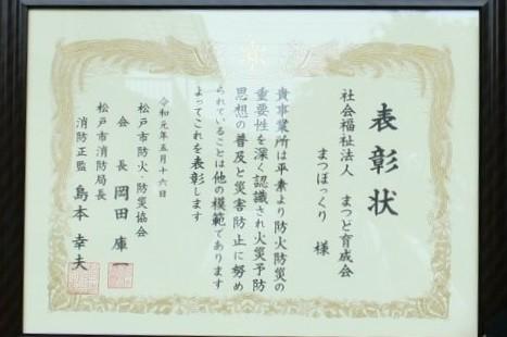 松戸市防火・防災協会から表彰状を頂きました。