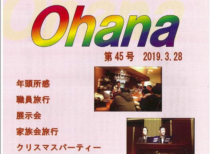 機関誌Ohana45号