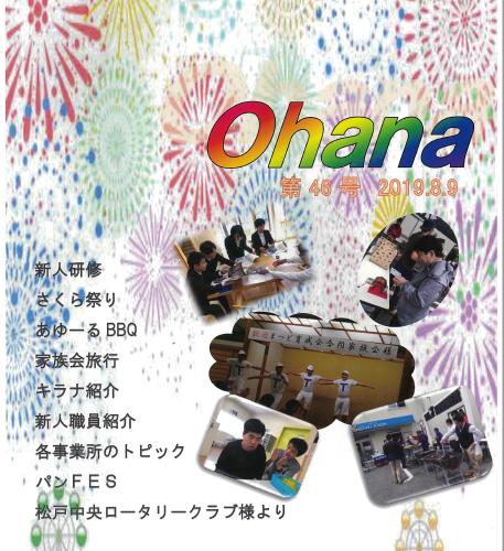 機関紙Ohana46号