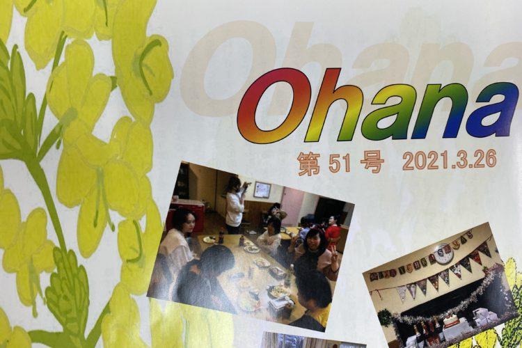 機関誌 Ohana51号